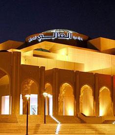 Al Ali Mall